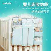嬰兒床掛袋床頭收納袋多功能尿布收納床邊嬰兒置物袋整理袋zg—聖誕交換禮物