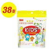 3M 兒童安全牙線棒 38支 袋裝 1469 好娃娃