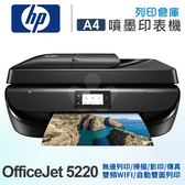 HP OfficeJet 5220 / OJ 5220 All-in-One 商用噴墨多功能事務機 /適用 F6U61AA/F6U62AA/F6U63AA/F6U64AA