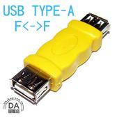 USB 母頭 轉 母頭 接頭 轉換頭 轉接線(12-176)