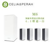 CELIA & PERAH M6 無線多聲道音響系統-4.1聲道-白色 藍牙音響 環繞音響 希利亞