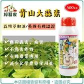 【綠藝家】青山大蒜素(蒜頭萃取液)500CC (英國有機認證)