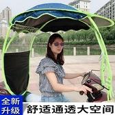 電動車遮陽罩 電動摩托車遮雨蓬遮陽傘防雨夏季防曬傘擋風罩電瓶車雨棚新款