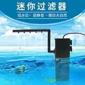 魚缸過濾器 魚缸 海星三合一迷你雨淋式內置過濾器水族箱節能靜音增氧潛水泵 快速出貨