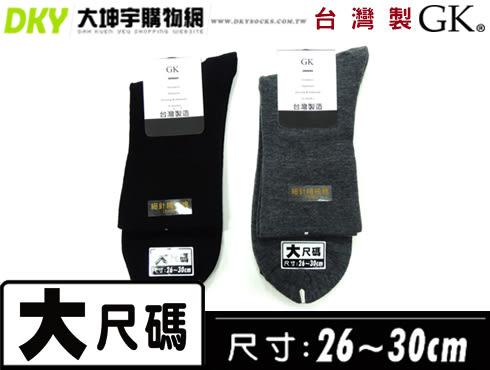 GK-747 台灣製 GK 細針寬口加大休閒襪 特大尺寸 細針精梳棉 無痕襪口 加大尺碼