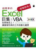 即學即用!超簡單的Excel巨集&VBA 別再做苦工!讓重複性高的工作自動化處理