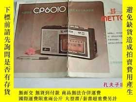 二手書博民逛書店罕見美多牌CP010型交直二用盒式錄音機使用說明書11225 上