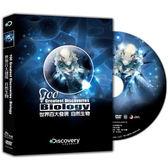 Discovery-世界百大發現:自然生物DVD