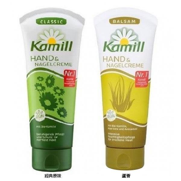 Kamill 經典 / 洋甘菊蘆薈 護手霜 100ml《Belle倍莉小舖》