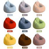 懶人沙發豆袋榻榻米 現代簡約椅子單人創意飄窗可拆洗臥室小沙發  無糖工作室