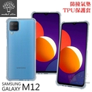 【愛瘋潮】Metal-Slim Samsung Galaxy M12 5G 軍規 防撞氣墊TPU 手機套 空壓殼 手機殼 防摔殼 保護套
