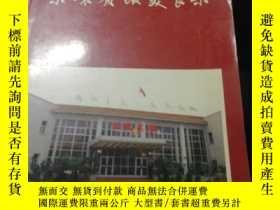 二手書博民逛書店罕見京環美食集Y22564 出版1996