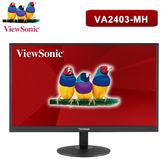 【免運費-限量】Viewsonic 優派 VA2403-MH 24型 VA 螢幕 廣視角 內建雙喇叭 低藍光 不閃屏 三年保固