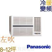 Panasonic國際窗型變頻冷暖(左吹) CW-N68HA2