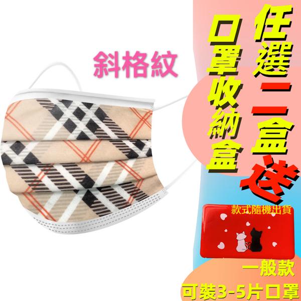 (台灣製 雙鋼印) 丰荷 成人醫療 醫用口罩 (30入/盒) (斜格紋 )任2盒送加厚款口罩收納盒