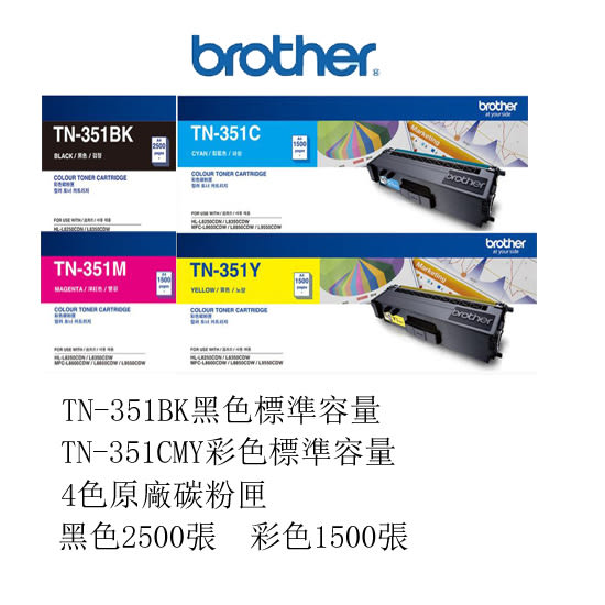 brother TN-351 BKCMY 原廠黑色+彩色標準容量碳粉匣[共四色]