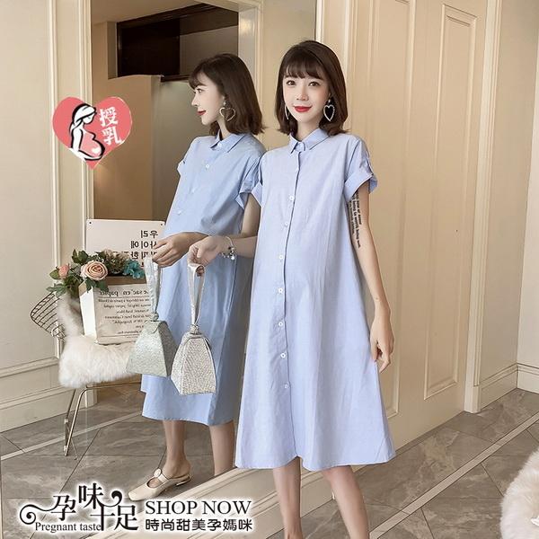 純色開扣式哺乳洋裝 (附綁帶) 藍色【CUH405709】孕味十足 孕婦裝
