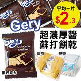 印尼 Gery 厚醬蘇打餅 (袋裝) 厚醬 蘇打餅乾 蘇打餅 團購 餅乾 厚醬餅乾 巧克力 椰香 起司