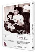 (二手書)父親的手:一個男孩,他的失聰父母,以及愛的語言