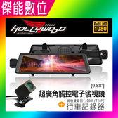 HOLLYWOOD SMT988 SMT-988【送32G】電子後視鏡 行車記錄器 前後雙鏡頭 倒車顯影