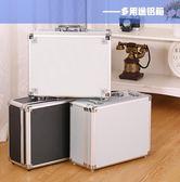 工具箱 鋁合金工具箱密碼箱帶鎖手提箱檔箱收納樣品包裝箱色板料頭鋁箱LX 智慧e家