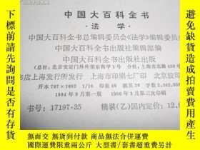二手書博民逛書店中國大百科全書罕見法學 (乙)2Y10830 中國大百科全書出版