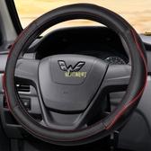 適用五菱宏光S S1 S3榮光V小卡之光新卡車方向盤套真皮四季通用型 快速出貨