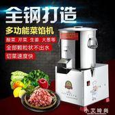 多功能廚具  電動剎菜機商用絞菜機家用切菜機不銹鋼全自動碎菜機多功能榨菜機 小艾時尚 igo