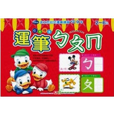 【奇買親子購物網】幼福文化 迪士尼運筆練習描寫本-ㄅㄆㄇ、國字