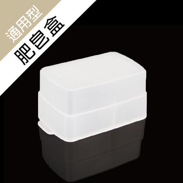 全新現貨@御彩數位@閃光燈柔光罩 佳能 尼康 柔光盒 外閃肥皂盒 方型 通用型肥皂盒 閃燈用 柔光罩