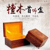 高檔紅木實木佛珠木質首飾盒手鐲吊墜把件掛件包裝盒錦盒手串盒子YXS 酷斯特數位3c