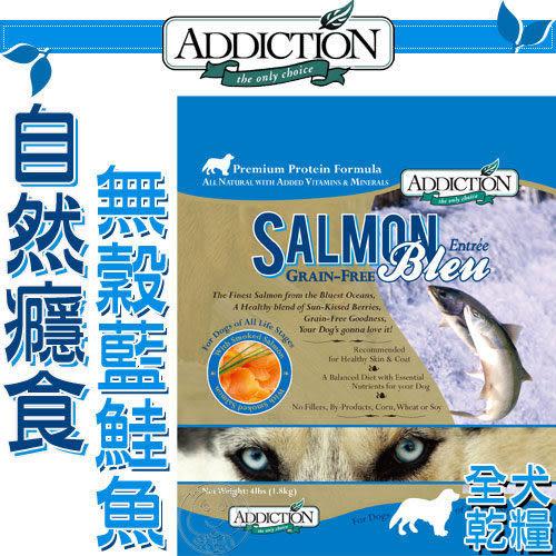 【zoo寵物商城】(送台彩刮刮卡*9張)紐西蘭Addiction自然癮食全齡犬無穀藍鮭魚犬糧15kg