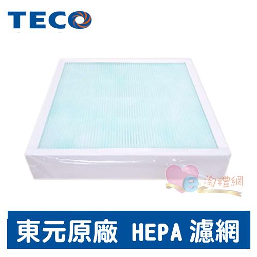 ★東元原廠HEPA濾網☆ NN1601BD 東元空氣清淨機原廠濾網