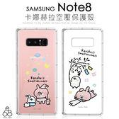 卡娜赫拉 P助 三星 Note8 N9500 6.3吋 手機殼 空壓殼 粉色兔子 防摔 保護套 透明 可愛 手機套