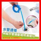 可伸縮水管水槽、毛髮、雜物清理勾 清潔器 疏通器 好收納 耐用 防堵塞