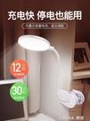 小檯燈書桌學生宿舍學習專用充電插電兩用夾子臥室床頭燈 樂活生活館