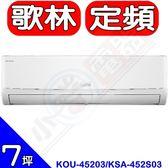 KOLIN歌林【KOU-45203/KSA-452S03】分離式冷氣