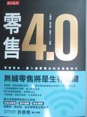 【書寶二手書T4/財經企管_MCS】零售4.0_王曉鋒