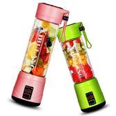 榨汁杯充電式便攜榨汁杯電動迷你果汁杯玻璃小型榨汁機家用 小明同學220v NMS
