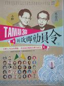 【書寶二手書T1/社會_QJE】TAIWAN 368 新故鄉動員令(1)_紙風車文教基金會