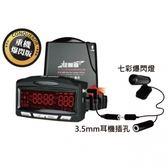 【小樺資訊】開發票 征服者 GPS XR-5008 XR5008 紅色背光模組雷達測速器
