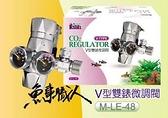 Leilih 鐳力【V型CO2雙錶微調閥】電磁閥 調節閥 鋁瓶鋼瓶減壓 M-48 魚事職人