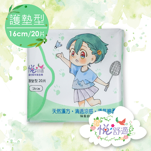 【悅舒適】漢方草本衛生棉-透氣護墊型 16cm(20片/包)