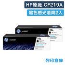 原廠感光滾筒 HP 感光鼓2支組 CF2...