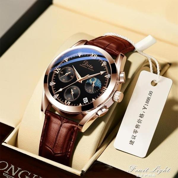 手錶男士全自動機械錶夜光防水手錶男皮帶運動石英男錶學生潮 果果輕時尚