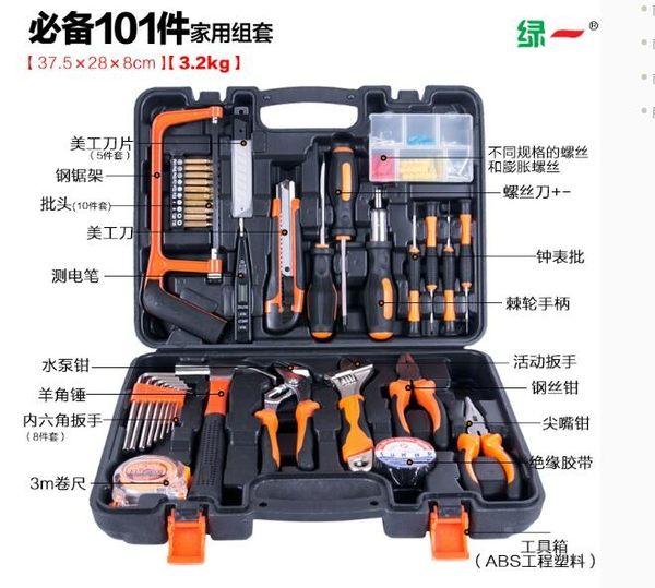綠一五金工具組套裝家用木工多功能工具箱電工維修組合套裝帶電鑽【101件工具组套】