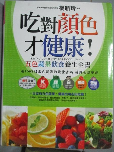 【書寶二手書T3/養生_QJG】吃對顏色才健康!五色蔬果飲食養生全書_楊新玲