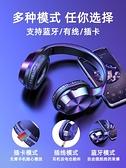 夏新T5無線藍牙耳機游戲電腦電競手機頭戴式有線重低音運動跑步耳麥降噪全包耳話筒超長 宜品