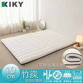 【2Q彈薄墊】極光薄墊│新品上市 10cm記憶墊 收納型 竹炭波浪 記憶床墊 雙人5尺 KIKY