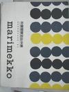 【書寶二手書T1/設計_E6D】芬蘭國寶設計全集_瑪利亞‧海依嘉拉, 山米?若茨拉寧, 安努卡?